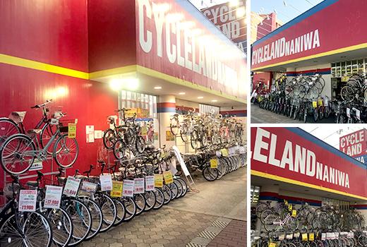 サイクルランドナニワ野江店 店舗写真