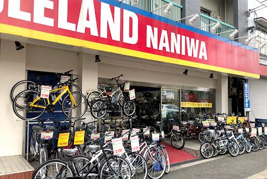 サイクルランドナニワ緑橋店 店舗写真