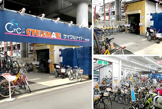 サイクルメイト駒川店 店舗写真