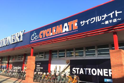 サイクルメイト網干店 店舗写真