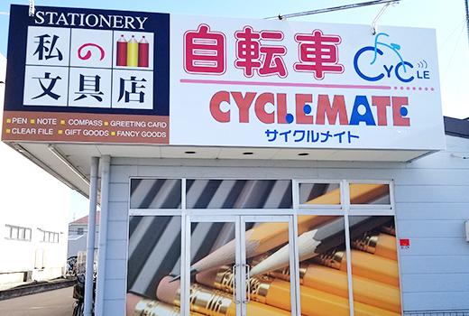 サイクルメイト明石店 店舗写真