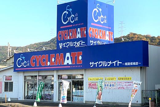 サイクルメイト姫路保城店 店舗写真